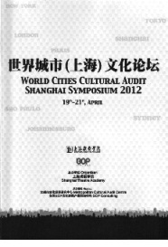 world cities cultural audit shanghai symposium coversheet