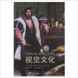 Howells Visual Culture 2nd Chinese Edition